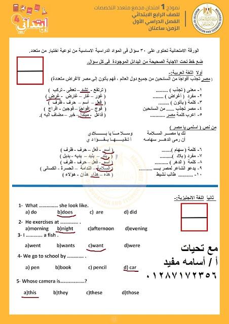 اجابات نماذج الوزارة للصف الرابع الابتدائي