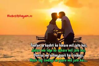 Hindi romantic love shayari 2019