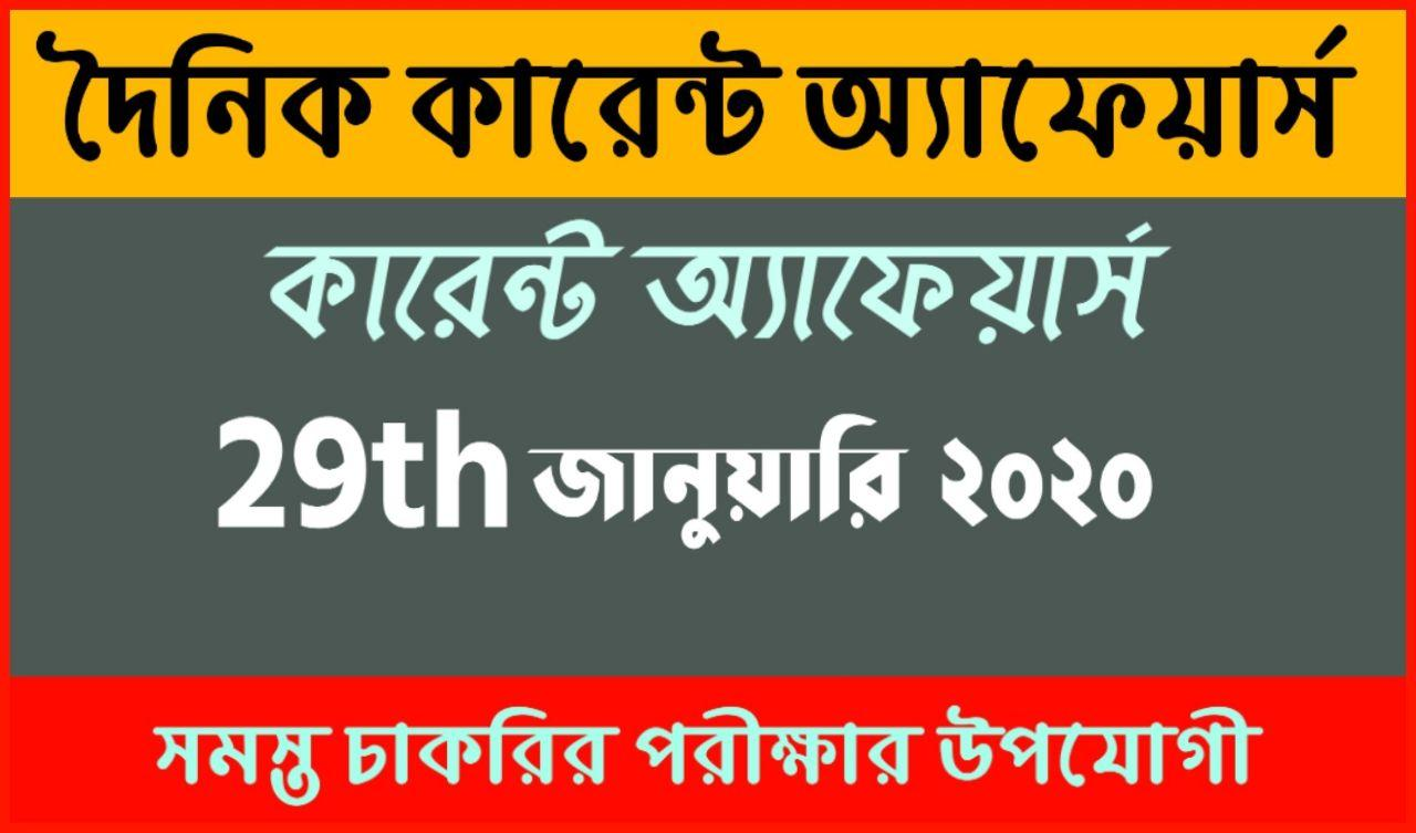 Daily Current Affairs In Bengali and English 29th January 2020 | for All Competitive Exams