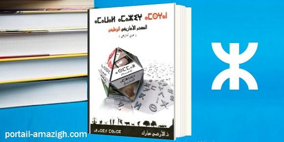 تحميل المعجم الأمازيغي الوظيفي  pdf