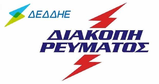 Αργολίδα: Διακοπές ρεύματος σε Ναύπλιο, Άργος, Σκαφιδάκι και Πόρτο Χέλι