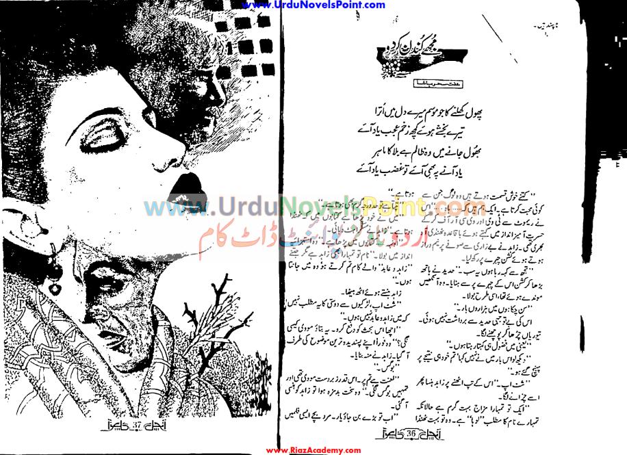 Mujhe kundan kar do  by Iffat Sehar Pasha