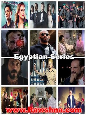 افضل مسلسلات مصرية على الاطلاق
