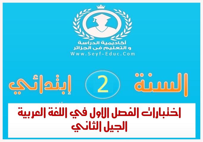 إختبار الفصل الأول في اللغة العربية للسنة الثانية إبتدائي الجيل الثاني