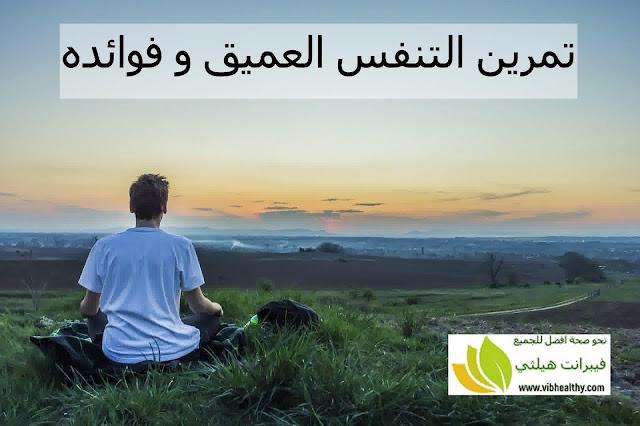تمرين التنفس العميق و فوائده