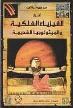 كتاب أسرار الفيزياء الفلكية والميثولوجيا القديمـة pdf