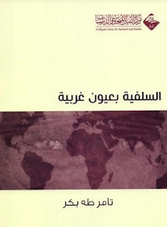 تحميل كتاب السلفية بعيون غربية pdf - تامر طه بكر