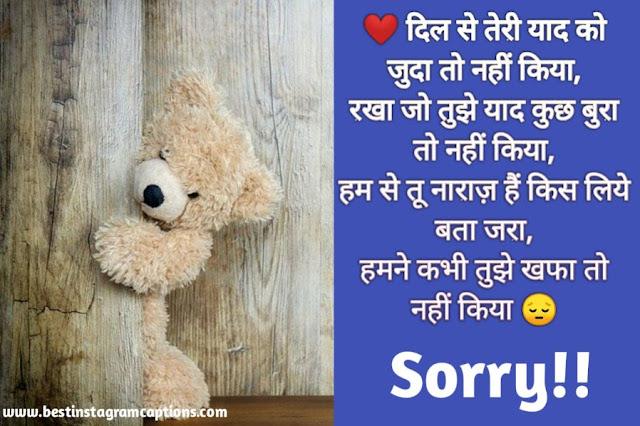 sorry shayari for bf