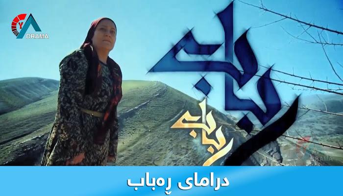 dramay rabab alqay 2