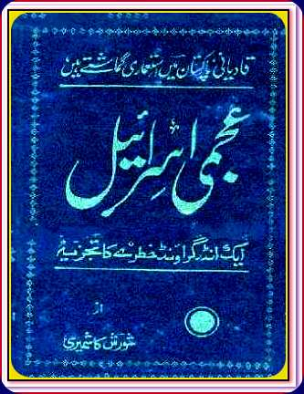 PDF Ajami Israel by Shorish Kashmiri
