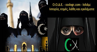 oode islam Ο.Ο.Δ.Ε