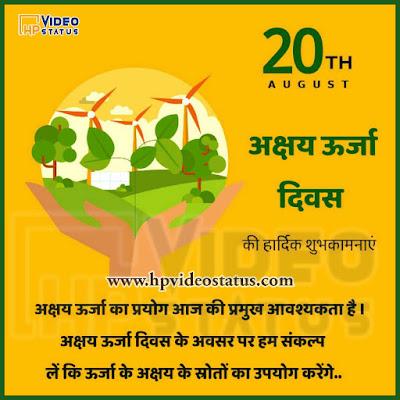 भारतीय अक्षय ऊर्जा दिवस, Indian Renewable Energy Day Shayari Status Quotes in Hindi