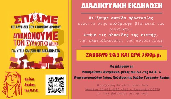 Διαδικτυακή Εκδήλωση ΟΓΕ Λαμίας