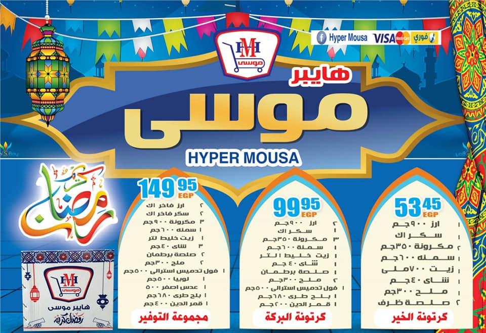 عروض هايبر موسى من 6 ابريل حتى 21 ابريل 2020 رمضان كريم