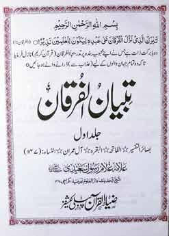 Tibyan Ul Furqan Urdu Islamic PDF Book Free Download