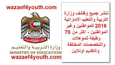 ننشر وظائف وزارة التربية والتعليم الاماراتية اكثر من 70 وظيفة لجميع المؤهلات والتخصصات المختلفة والتقديم اونلاين