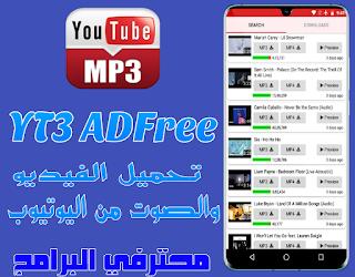 [تحديث] تطبيق YT3 ADFREE  v170  لتحميل الفيديو والصوت من اليوتيوب بجودة عالية نسخة خالية من الإعلانات