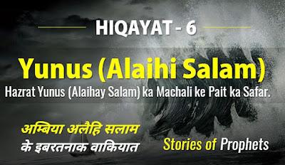 Hiqayat - Part 6 : Yunus (Alaihay Salam)
