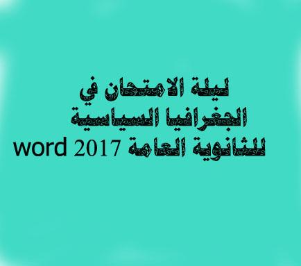 ليلة امتحان الجغرافيا السياسية للثانوية العامة 2017 word