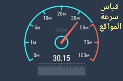 أحسن  ادوات اختبار سرعة جميع المواقع