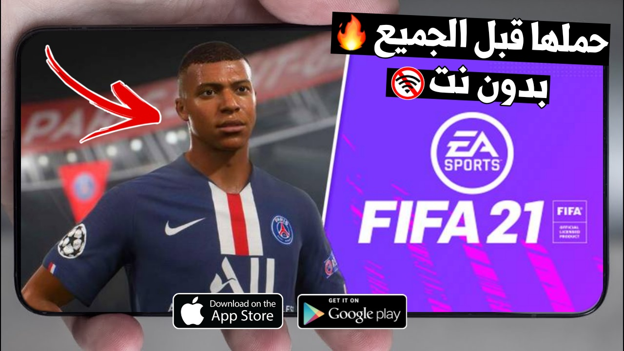 رسميا تحميل لعبة FIFA 2021 MOBILE لجميع هواتف الاندرويد باخر التحديثات بدون انترنت | فيفا 21 موبايل