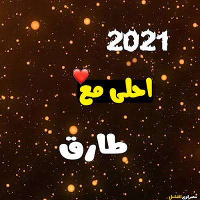 2021 احلى مع طارق