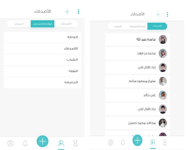 تحميل تطبيق فاضي العربي للأجهزة الأندرويد والأي أو إس