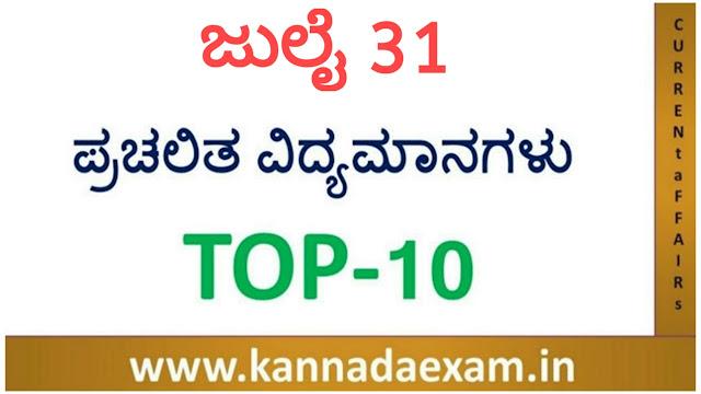 31 JULY  CURRENT AFFAIRS BY SBK KANNADA