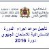 تغيير تواريخ الدورة الاستدراكية للامتحان الجهوي - 14 يونيو 2016