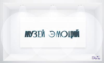 Музей Эмоций от Скрапштампинг