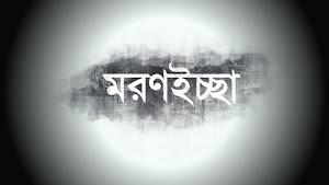 Morron Iccha Lyrics (মরণইচ্ছা) Popeye Bangladesh