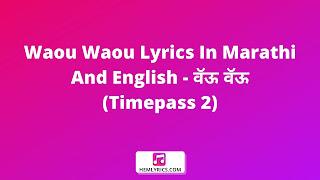 Waou Waou Lyrics In Marathi And English - वॅऊ वॅऊ (Timepass 2)