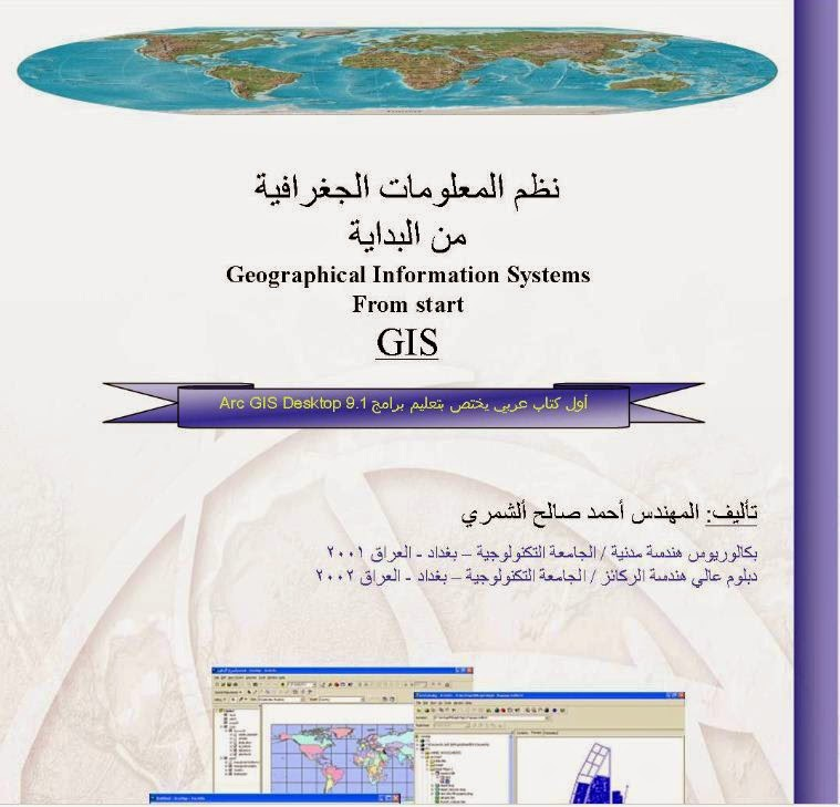 https://uqu.edu.sa/files2/tiny_mce/plugins/filemanager/files/4260086/GIS%20from%20start%202007%20Part%201.pdf