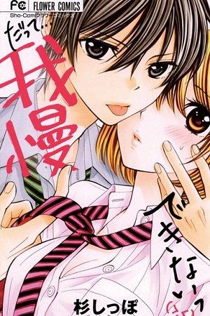 I Can't Stand It! Manga
