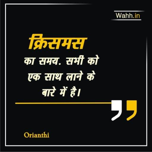 Merry Christmas Quotes Hindi