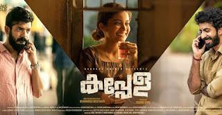 Kappela malayalam movie