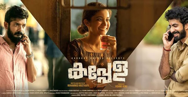 Kannil Vidarum - Kappela malayalam movie song lyrics