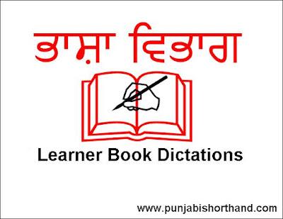 Bhasha Vibhag Learner Book All Dictations
