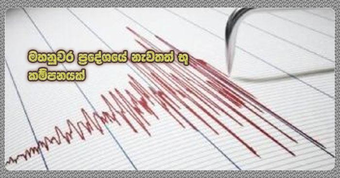 https://www.gossiplanka.com/2020/09/kandy-earthquake.html