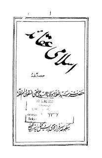 اسلامی عقائد تالیف سید علی نقی نقن