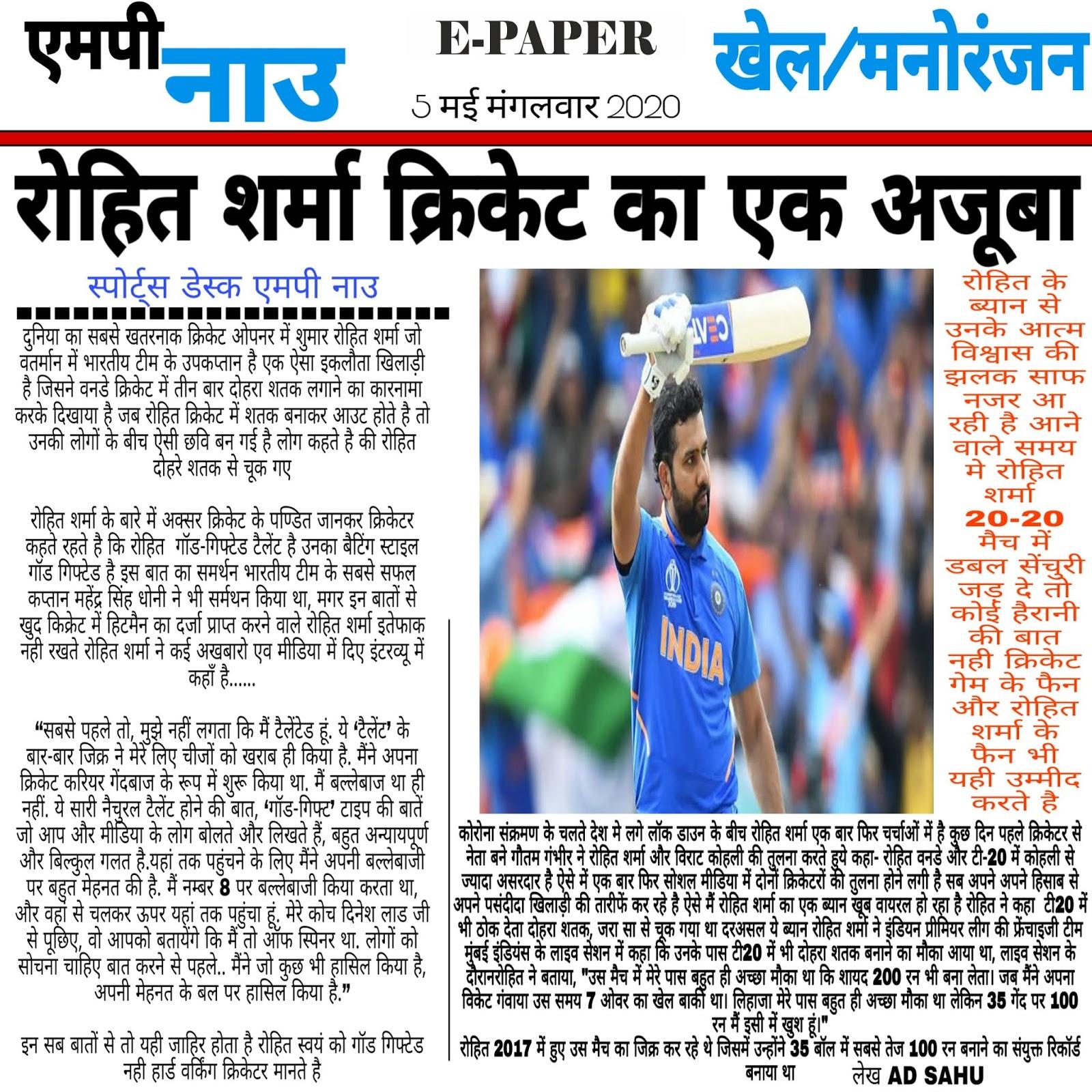 रोहित शर्मा क्रिकेट का एक अजूबा