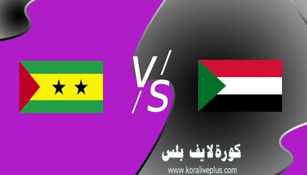 مشاهدة مباراة السودان وساوتومي و ربنسيب بث مباشر اليوم كورة لايف 24-03-2021 في تصفيات كأس أمم أفريقيا