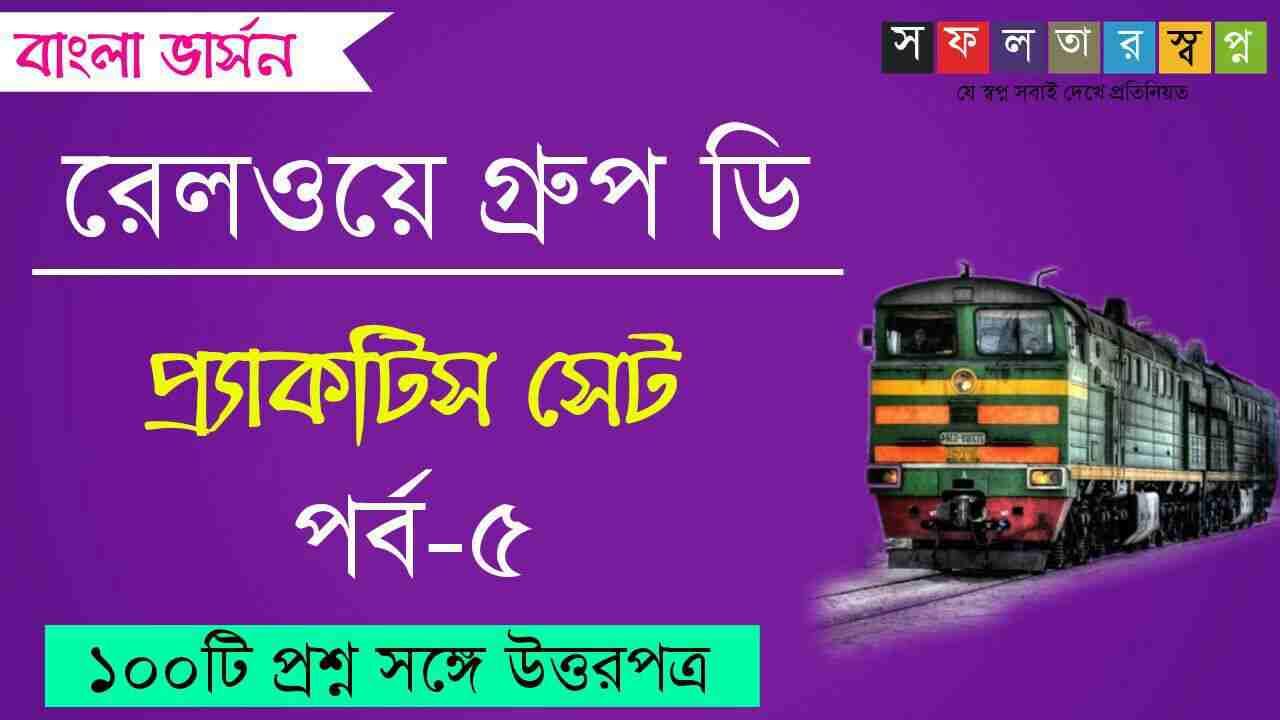 RRB Group D Practice Set Part-5 Bengali PDF Free Download-রেলওয়ে গ্রুপ ডি প্র্যাকটিস সেট পর্ব-৫