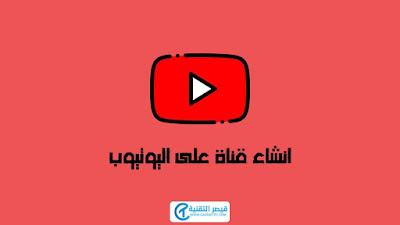 الربح من اليوتيوب عن طريق اعادة رفع الفيديوهات
