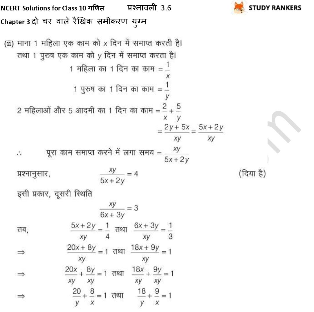 NCERT Solutions for Class 10 Maths Chapter 3 दो चर वाले रैखिक समीकरण युग्म प्रश्नावली 3.6 Part 14