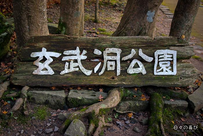 le panneau à l'accueil du parc