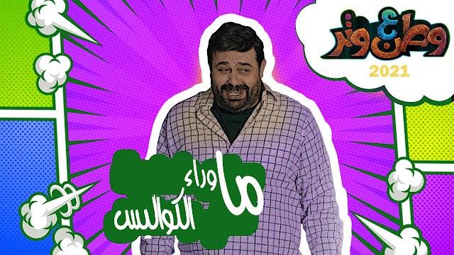 حصريا خلف الكواليس وطن ع وتر 2021 عماد فراجين