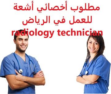 للعمل في الرياض الوظيفة للسعوديين , وغير السعوديين  نوع الدوام : دوام كامل