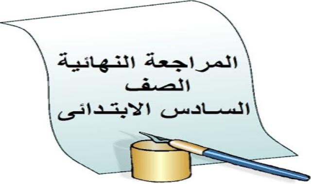 المراجعة النهائية فى اللغة الانجليزية للصف السادس الابتدائى الترم الاول - مستر رجب احمد