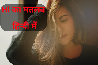 Hi meaning in hindi